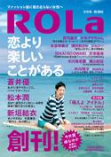 ROLa-shukanshincho
